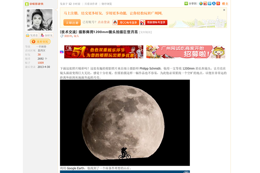 moon_mountainbike_4